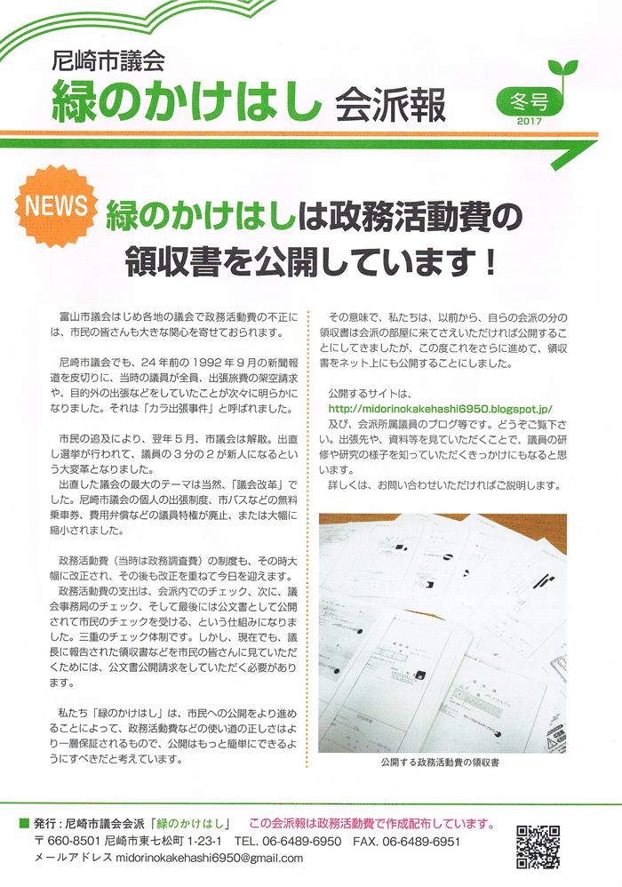尼崎市議会会派「緑のかけはし」会派報 2017