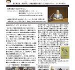 わくわくねっとニュース (2017年2月発行)