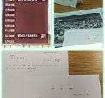 5月19日(金)尼崎市議会第22回定例会は閉会しました