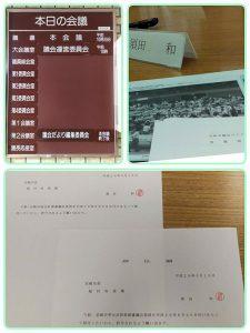 5月19日(金)尼崎市議会第22回定例会は閉会しました。