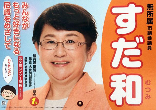 すだ和 2017年尼崎市議選挙ポスター