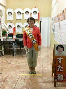 すだ和 2017年尼崎市議選挙