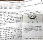 西日本豪雨の被災地への尼崎市の保健師さん応援派遣