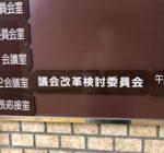議会改革委員会開催