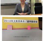 6月13日(水)文教委員会