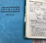 尼崎市議会大規模火災対応行動マニュアル