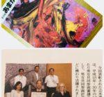 同志社大の立木茂雄先生が、稲村和美市長から自治功労賞