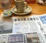 台風21号による尼崎市内の状況(2018年9月7日午前8時時点)