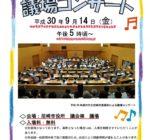 2018年9月14日 9月議会登壇と議会コンサート