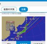 2018年9月30日 台風第24号の情報