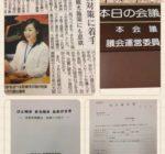 平成31年度に向けた稲村和美市長の施政方針発表と各会派の代表質疑