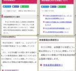 尼崎市長部局及び教育委員会事務局に体罰に関する通報窓口を設置