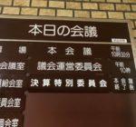 2019年9月10日(火)定例会開会