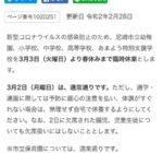 尼崎市 3月3日(火)から市立学校・幼稚園を3日から休業