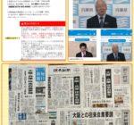 2020年3月19日 大阪-兵庫の往来自粛要請