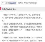 2020年3月20日付 稲村市長のメッセージ