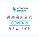 兵庫県の新型コロナウイルス感染症(COVID-19)に関するサイト