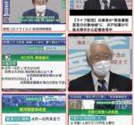 2020年4月7日(火) 緊急事態宣言が出され、兵庫県知事により緊急事態措置が発表されました