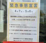 尼崎市の職員の感染が確認されました