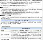 兵庫県から新しい補助金支給事業