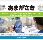 7月4日 尼崎市民の新型コロナウイルスPCR検査結果