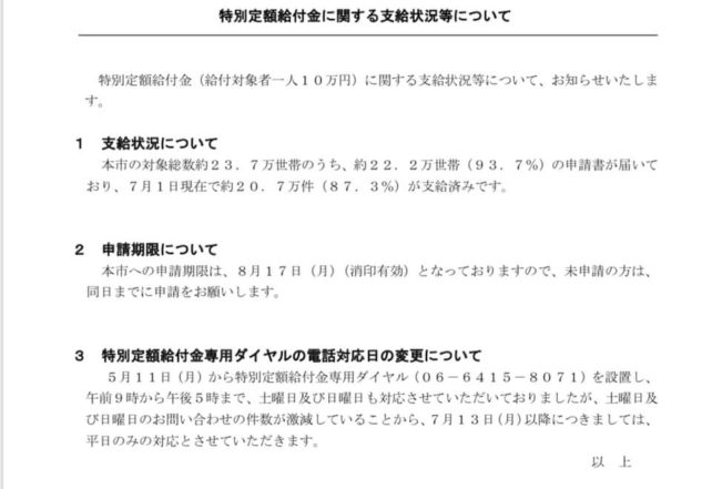 市 給付 金 尼崎 兵庫県(補助金・助成金・融資情報)