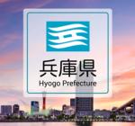 2020年7月10日(金) 兵庫県新型コロナ追跡システムが開始