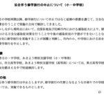 尼崎市立小中学校の修学旅行は中止と発表