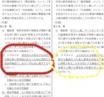 尼崎市議会の議案第80号条例改正議案「ラブホテルの定義」