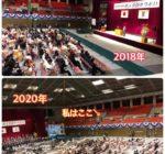 尼崎市の「成人の日のつどい」2021年1月11日 式典のみ開催