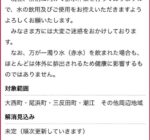 2020年11月10日 尼崎市から濁り水(赤水)発生のお知らせ