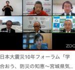 東日本大震災10年フォーラム オンラインで開催中