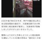 阪急電車 新開地-夙川間で運転見合わせ