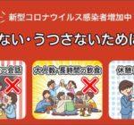 市内高齢者施設における新型コロナウイルスの集団感染の発生について