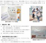 尼崎市危機管理局が、夏に引き続き、再び、感染予防キャンペーンを!