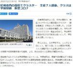 「尼崎市内の高校でクラスター」の報道がありましたが、市立高校ではありません