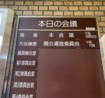 2020年12月8日(火)尼崎市議会第23回定例会が開会しました