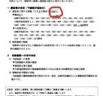 新型コロナウィルスの集団感染の続報 1月2日・3日