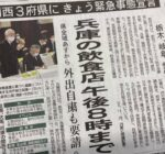 2021年1月13日(水)兵庫県にも緊急事態宣言発令