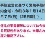 兵庫県の新型コロナウイルス感染症拡大防止協力金の支給について