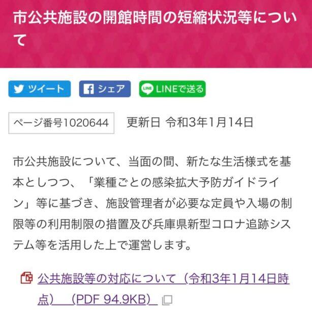 1月14日発表、尼崎市内公共施設の開館時間について