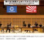 第47回関西アンサンブルコンテスト 尼崎市立尼崎高校が全国大会へ