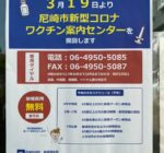 2021年3月19日に尼崎市新型コロナウイルスワクチン案内センター設置