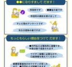 尼崎市のコロナウイルス高齢者ワクチン接種予約受付は5月10日から