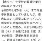 尼崎市立小中学校の始業式は8月30日(月)に変更