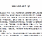 尼崎市議会決算特別委員会から市への意見