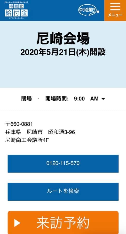 市 給付 金 尼崎 給付金・生活資金に関するもの|尼崎市公式ホームページ