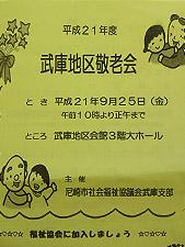 20090925.jpg