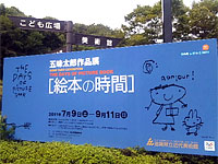 20110724.jpg