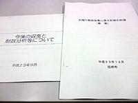 20120117_04.jpg